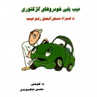 Iranian's  Injector Vehicle Troubleshooting Book
