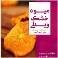 Iranian's  Dried persimmons